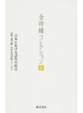 金時鐘コレクション 1 日本における詩作の原点