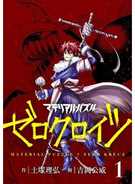 【全1-10セット】マテリアル・パズルゼロクロイツ