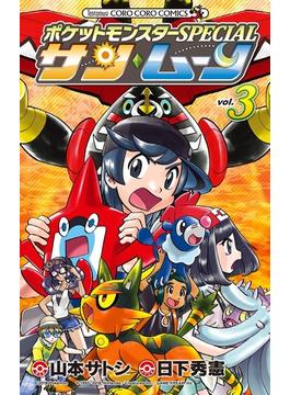 ポケットモンスターSPECIALサン・ムーン 3 (コロコロコミックス)(コロコロコミックス)
