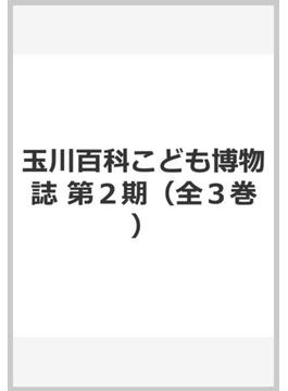 玉川百科こども博物誌 第2期(全3巻)