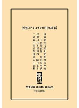 中公DD 誤解だらけの明治維新(中央公論 Digital Digest)