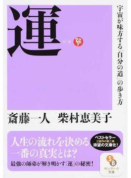 運(サンマーク文庫)