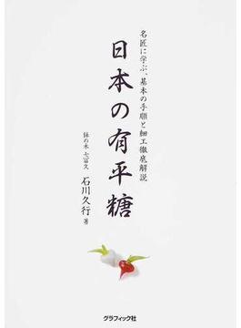 日本の有平糖 名匠に学ぶ、基本の手順と細工徹底解説