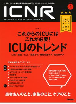 ICNR INTENSIVE CARE NURSING REVIEW クリティカルケア看護に必要な最新のエビデンスと実践をわかりやすく伝える Vol.5No.2 特集これからのICUにはこれが必要!ICUのトレンド