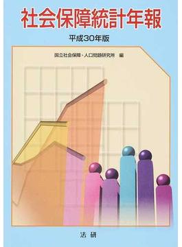 社会保障統計年報 平成30年版