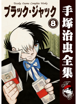 【オンデマンドブック】ブラック・ジャック 8