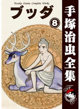 【オンデマンドブック】ブッダ 8