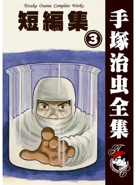 【オンデマンドブック】短編集 3