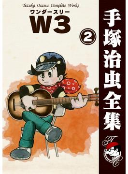 【オンデマンドブック】W3(ワンダースリー) 2