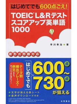 はじめてでも600点ごえ!TOEIC L&Rテストスコアアップ英単語1000