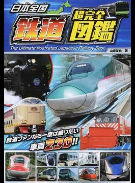 日本全国鉄道超完全図鑑 鉄道ファンなら一度は乗りたい車両230!!