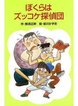ぼくらはズッコケ探偵団(ズッコケ文庫)