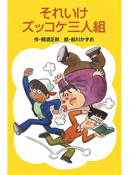 それいけズッコケ三人組(ズッコケ文庫)