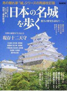 日本の名城を歩く(サンエイムック)