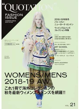 QUOTATION FASHION ISSUE 保存版 vol.21 2018−19 AUTUMN&WINTER PARIS,MILAN,NEW YORK,LONDON WOMENS&MENS COLLECTION