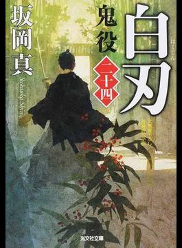 鬼役 文庫書下ろし/長編時代小説 24 白刃(光文社文庫)