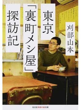 東京「裏町メシ屋」探訪記(知恵の森文庫)