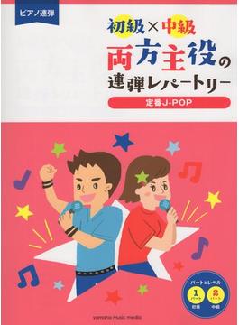 両方主役の連弾レパートリー定番J-POP 初級×中級