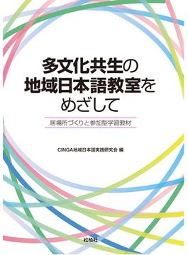多文化共生の地域日本語教室をめざして 居場所づくりと参加型学習教材