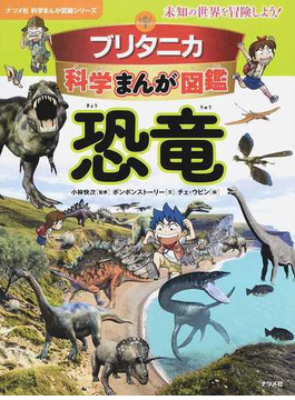 ブリタニカ科学まんが図鑑恐竜 未知の世界を冒険しよう! (ナツメ社科学まんが図鑑シリーズ)
