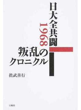 日大全共闘1968叛乱のクロニクル
