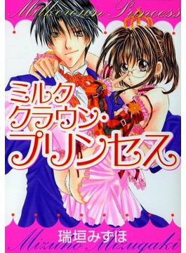 【全1-5セット】ミルククラウン・プリンセス(恋愛宣言 )