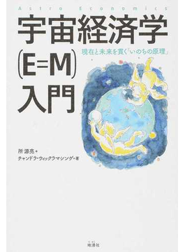 宇宙経済学〈E=M〉入門 現在と未来を貫く「いのちの原理」