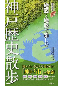 地図と地形で楽しむ神戸歴史散歩(歴史新書)
