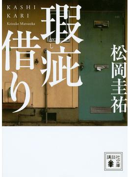 瑕疵借り(講談社文庫)