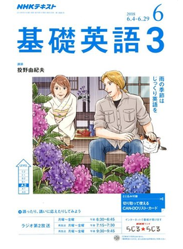 NHK ラジオ基礎英語 3 2018年 06月号 [雑誌]