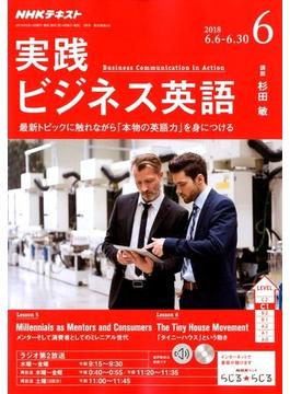 NHK ラジオ実践ビジネス英語 2018年 06月号 [雑誌]