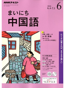NHK ラジオまいにち中国語 2018年 06月号 [雑誌]
