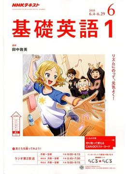 NHK ラジオ基礎英語 1 2018年 06月号 [雑誌]