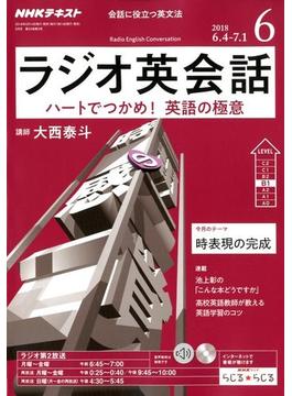 NHK ラジオ英会話 2018年 06月号 [雑誌]