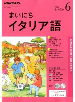 NHK ラジオまいにちイタリア語 2018年 06月号 [雑誌]