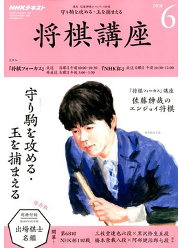 NHK 将棋講座 2018年 06月号 [雑誌]
