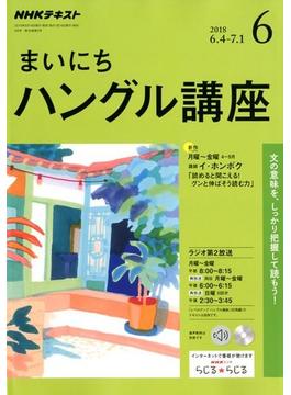 NHK ラジオまいにちハングル講座 2018年 06月号 [雑誌]