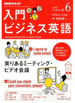 NHK ラジオ入門ビジネス英語 2018年 06月号 [雑誌]
