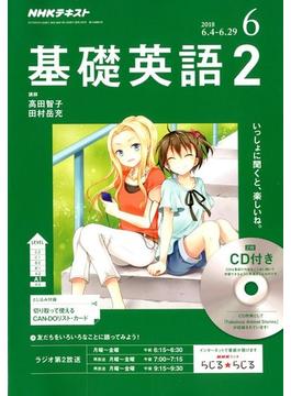 NHK ラジオ基礎英語 2 CD付 2018年 06月号 [雑誌]