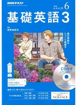 NHK ラジオ基礎英語 3 CD付 2018年 06月号 [雑誌]