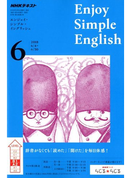 ラジオ エンジョイ・シンプル・イングリッシュ 2018年 06月号 [雑誌]