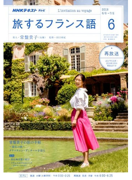 TV旅するフランス語 2018年 06月号 [雑誌]