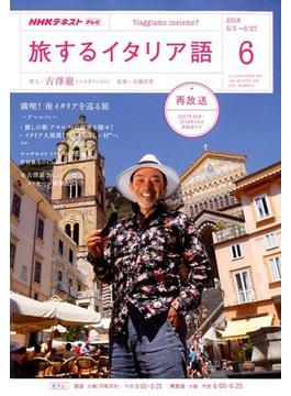 TV旅するイタリア語 2018年 06月号 [雑誌]