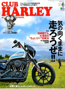 CLUB HARLEY (クラブ ハーレー) 2018年 06月号 [雑誌]