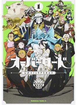 オーバーロード公式コミックアラカルト(角川コミックス・エース) 3巻セット(角川コミックス・エース)