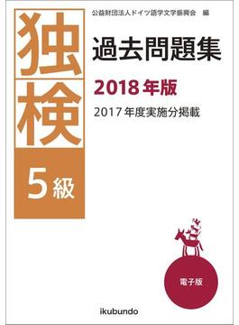 独検過去問題集2018年版〈5級〉(音声付)