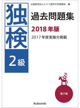 独検過去問題集2018年版〈2級〉(音声付)