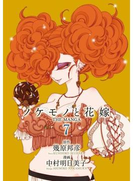 ノケモノと花嫁 THE MANGA (7)