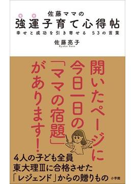 佐藤ママの 強運子育て心得帖 ~幸せと成功を引き寄せる 53の言葉~