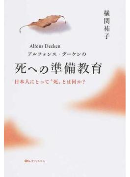 """アルフォンス・デーケンの死への準備教育 日本人にとって""""死""""とは何か?"""